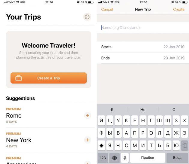 Tripsy: Ваши путешествия