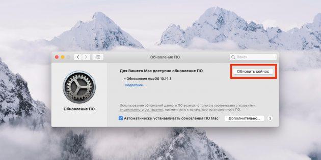 При отсутствии подключения Wi-Fi Mac, возможно, нуждается в обновлении системы