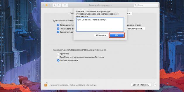 Сообщения на экране блокировки Mac: введите нужный текст и подтвердите, нажав «Ок»