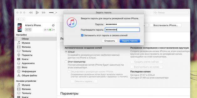 Если используете iOS 12, выберите создание зашифрованной копии и задайте пароль