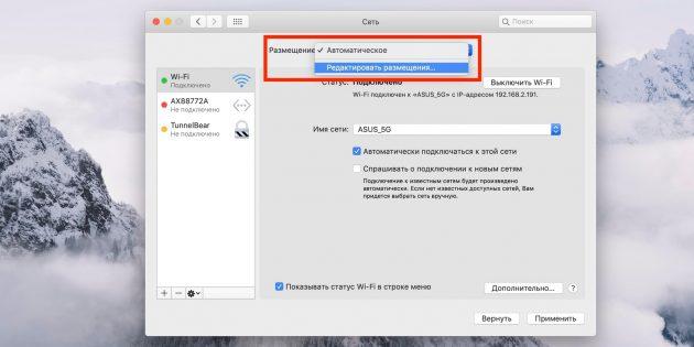 При отсутствии подключения Wi-Fi Mac может помочь смена сетевого размещения