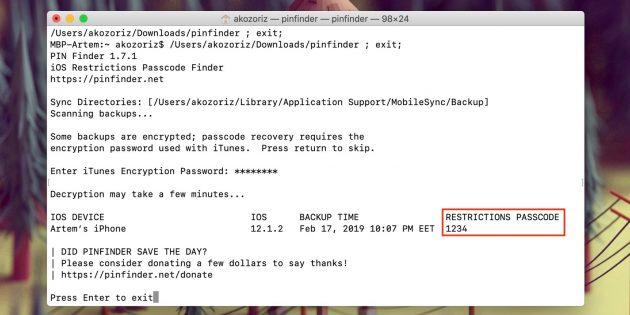 Запустите Pinfinder, сделав двойной щелчок, и при необходимости введите пароль