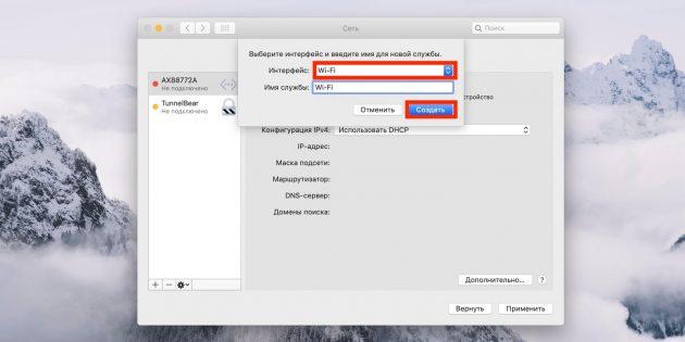 При отсутствии соединения Wi-Fi Mac может помочь удаление сетевого подключения