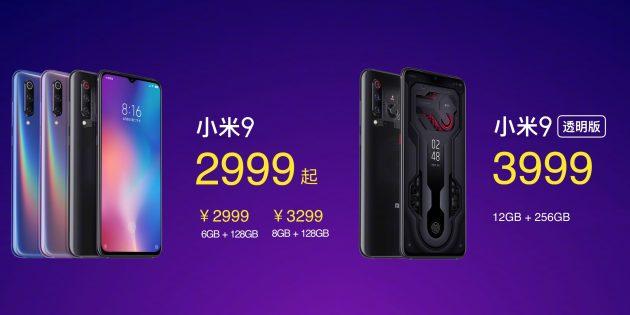 Характеристики Xiaomi Mi 9: цены