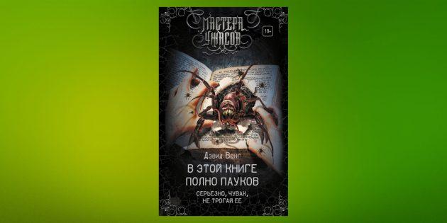 Книжные новинки: «В этой книге полно пауков. Серьёзно, чувак, не трогай её», Дэвид Вонг