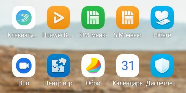 Смартфоны на Android забиты предустановленными приложениями
