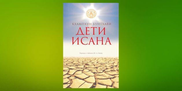 Книжные новинки: «Дети Исана», Кхампхун Бунтхави