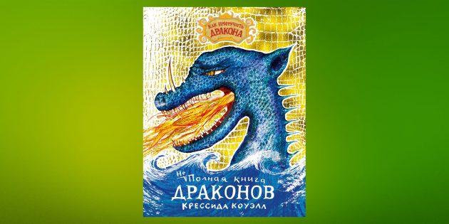 Книжные новинки: «Неполная книга драконов», Крессида Коуэлл
