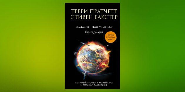 Книжные новинки: «Бесконечная утопия», Стивен Бакстер, Терри Пратчетт