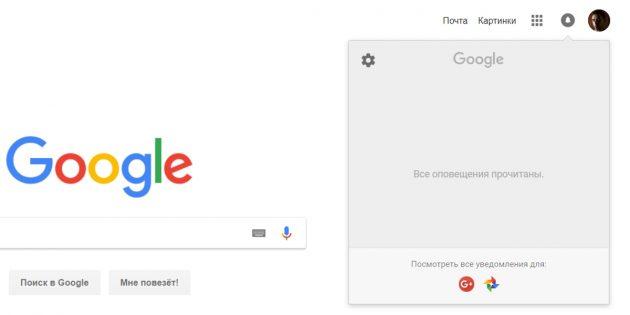 Уведомления Google больше не нужны — значок с колокольчиком исчезнет с экрана