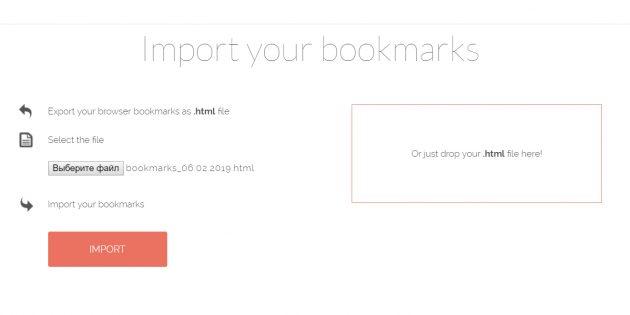 Booky.io: Импорт закладок