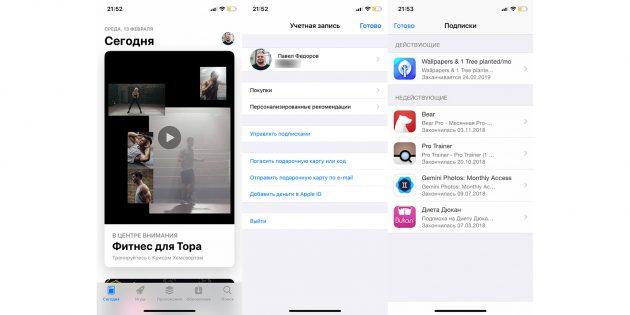 Отключить платные подписки на iOS