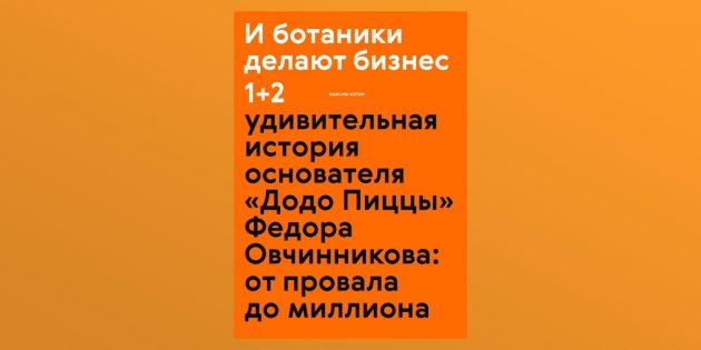 «И ботаники делают бизнес 1 + 2», Максим Котин