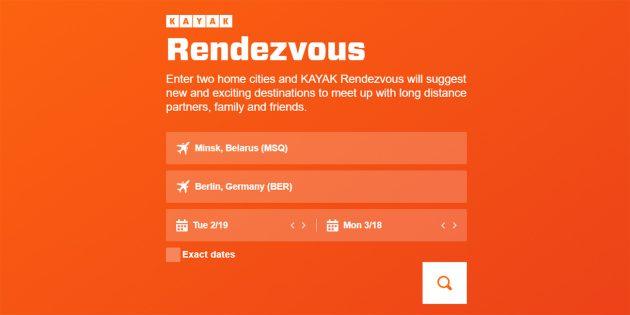 Rendezvous: веб-инструмент от сервиса Kayak