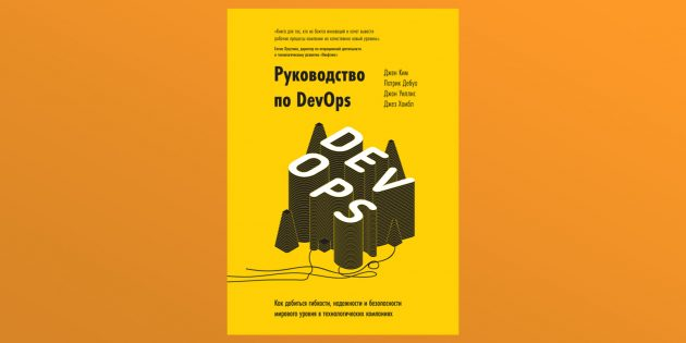 «Руководство по DevOps», Джин Ким, Патрик Дебуа, Джон Уиллис и Джез Хамбл