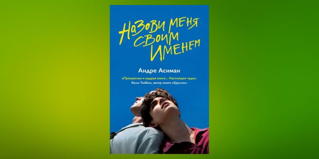 Книжные новинки: «Назови меня своим именем», Андре Асиман