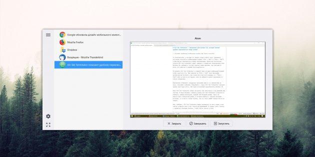 Переключение между окнами в Windows 10: Alt-Tab Terminator можно развернуть на весь экран