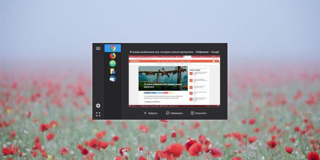 Переключение между окнами в Windows 10можно настроить под свои вкусы