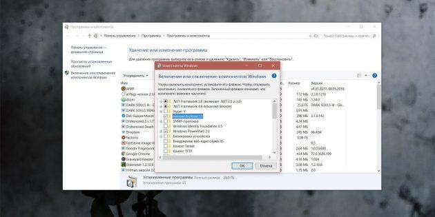 Как удалить Internet Explorer: снимите галочку с пункта Internet Explorer 11