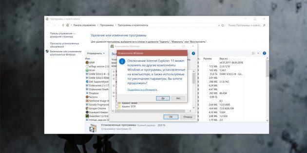 Как удалить Internet Explorer: подтвердите своё намерение, нажав OK