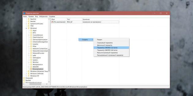 Как отключить блокировку экрана в Windows 10: создайте Параметр DWORD (32бита) и назовите егоNoLockScreen