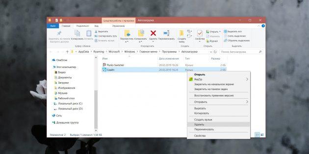 Чтобы программа Skype UWP не сворачивалась в системный трей, в папке автоматически загружаемых программ удалите ярлык Skype
