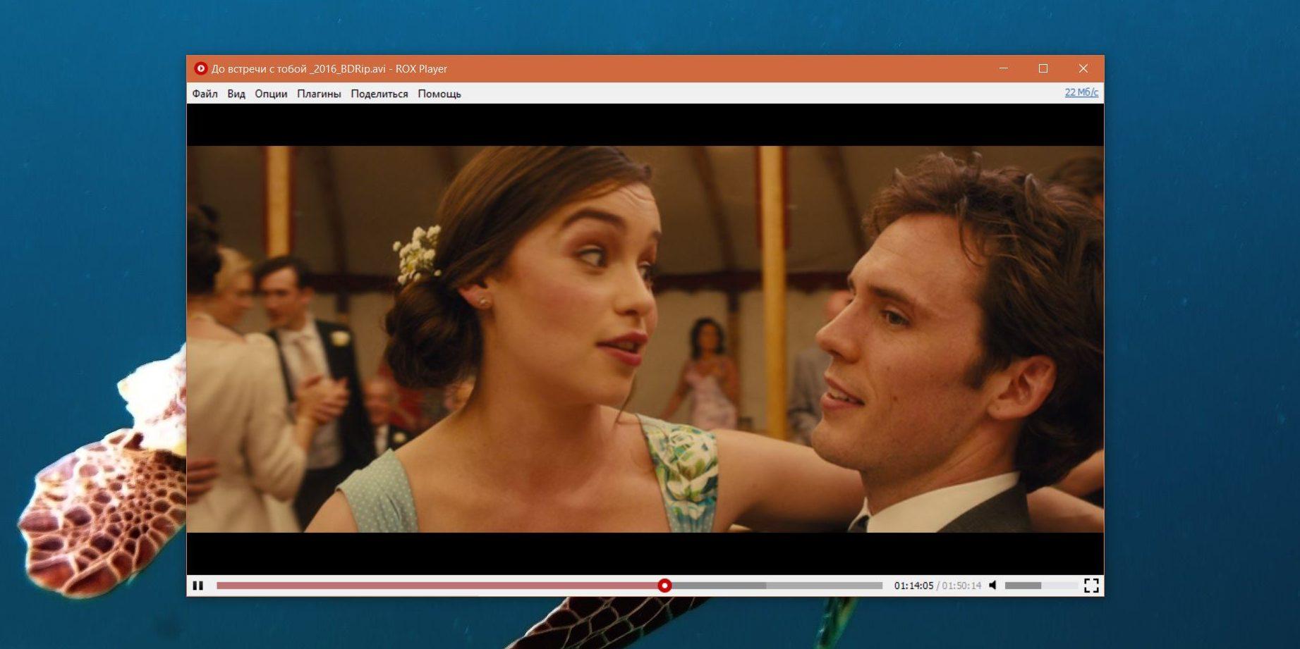 Смотреть фильм через торрент: Перемотка в ROX Player
