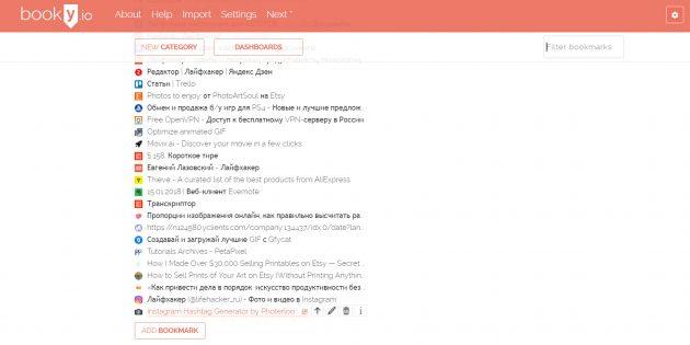 Booky.io: Категории