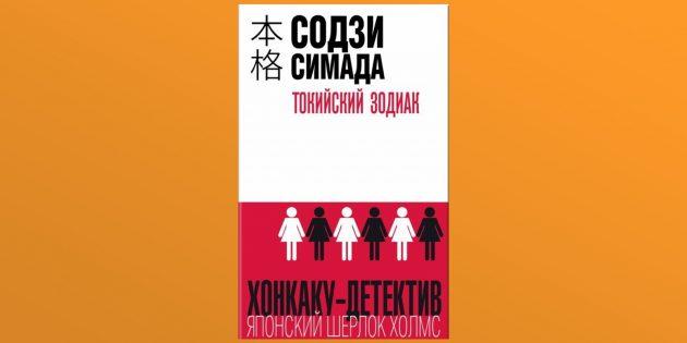 «Токийский Зодиак», Содзи Симада