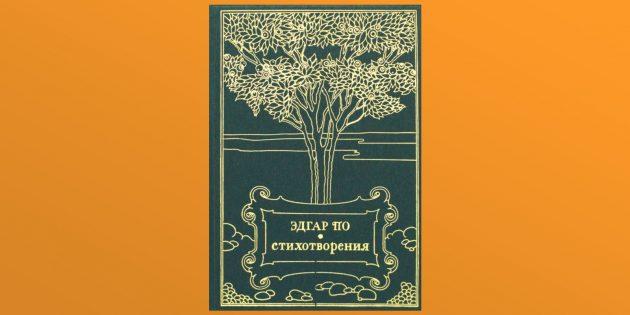 «Стихотворения», Эдгар По