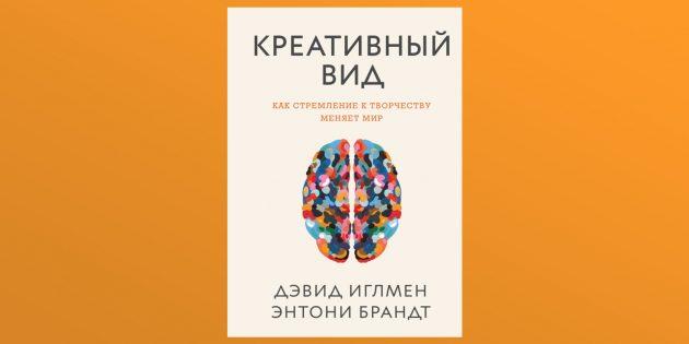 «Креативный вид», Дэвид Иглмен и Энтони Брандт