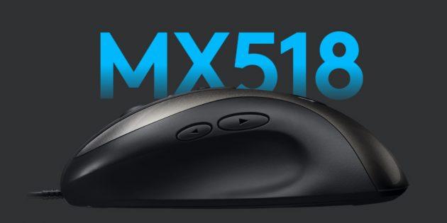 Игровая мышь Logitech G MX518: почти не изменилась внешне