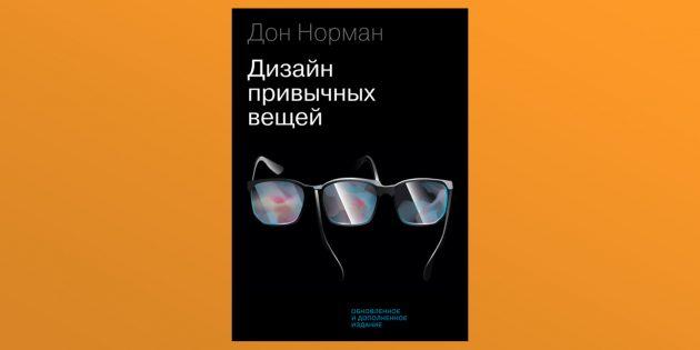 «Дизайн привычных вещей», Дональд Норман