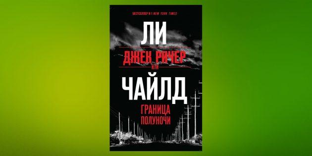 Книжные новинки: «Джек Ричер, или Граница полуночи», Ли Чайлд