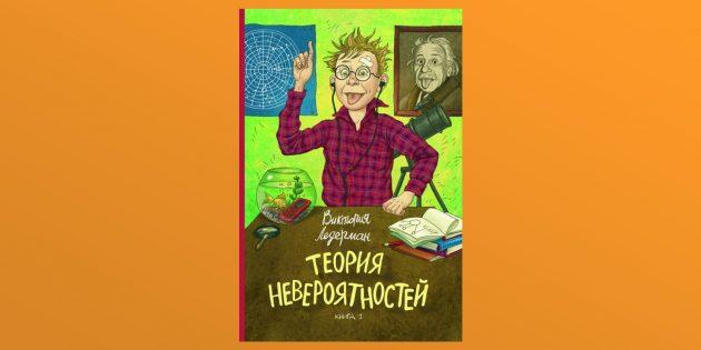 «Теория невероятностей», Виктория Ледерман