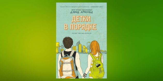 Книжные новинки: «Детки в порядке», Дэвид Арнольд