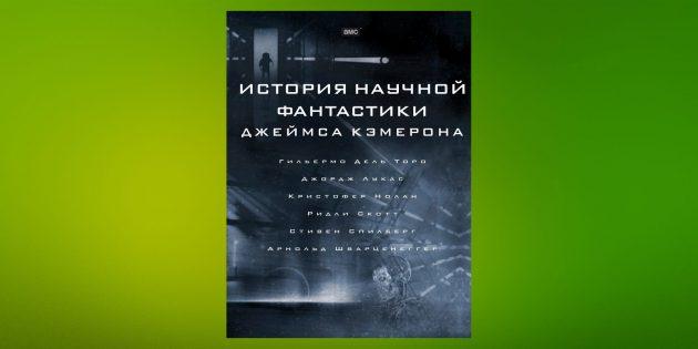 Книжные новинки: «История научной фантастики Джеймса Кэмерона», Джеймс Кэмерон