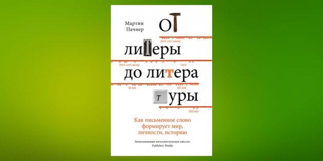 Книжные новинки: «От литеры до литературы: как письменное слово формирует мир, личности, историю», Мартин Пачнер