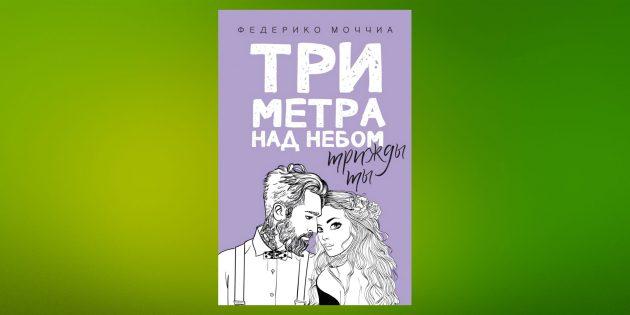 Книжные новинки: «Три метра над небом: трижды ты», Федерико Моччиа