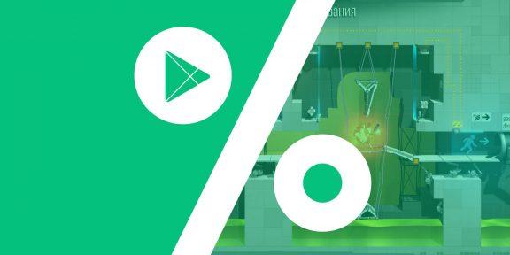 Бесплатные приложения и скидки в Google Play 15 февраля