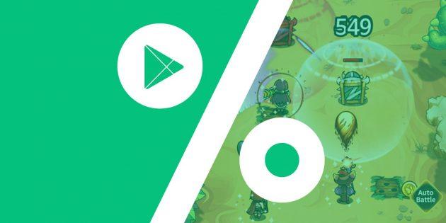 Бесплатные приложения и скидки в Google Play 20 февраля