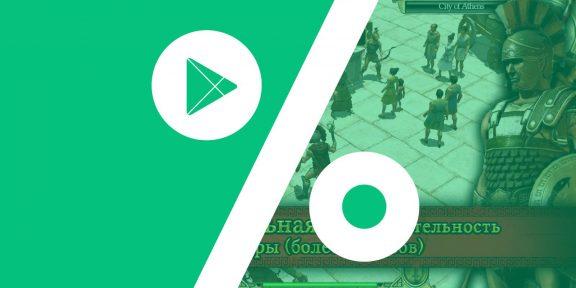 Бесплатные приложения и скидки в Google Play 22 февраля