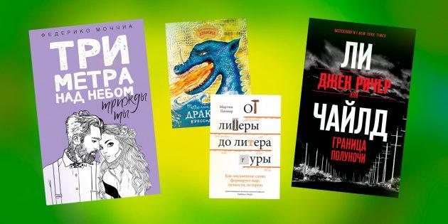 Что почитать в марте: 12 книжных новинок на любой вкус