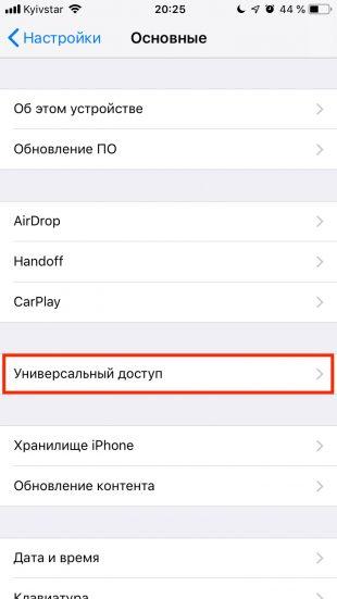 Тёмный режим в Safari на iPhone: универсальный доступ