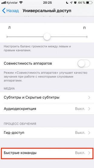 Как включить тёмный режим в Safari на iPhone