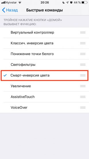 Тёмный режим в Safari на iPhone: смарт-инверсия цвета