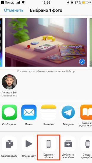 Как произвольно расставить иконки на iPhone без джейлбрейка: выберите обои
