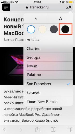 Тёмный режим в Safari на iPhone: выберите тёмную тему