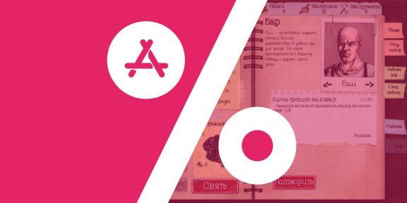 Бесплатные приложения и скидки в App Store 15 февраля