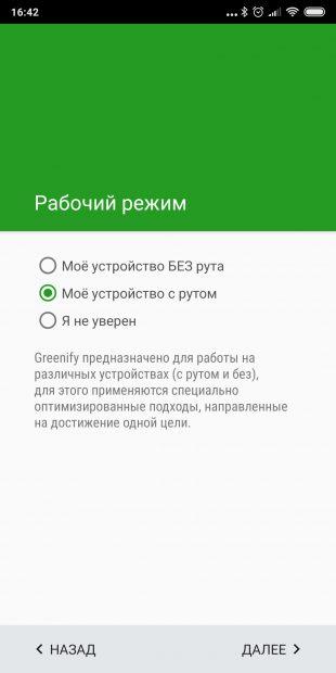 Приложение Greenify с root-правами